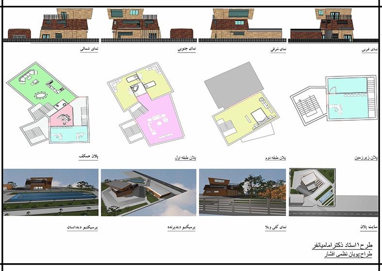 طرح 1 معماری، پروژه خانه معمار 00115
