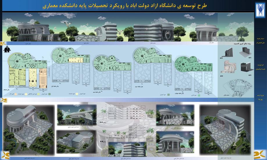 طرح معماری ارشد پروژه دانشکده معماری