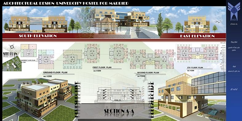 طرح معماری ارشد طراحی خوابگاه دانشگاه