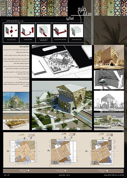 طرح معماری ارشد طراحی سلف غذاخوری