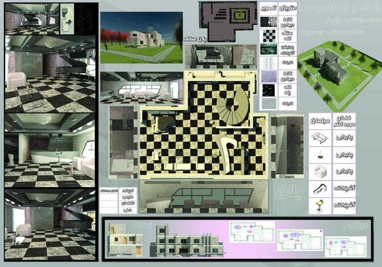 طرح 3 معماری پروژه طراحی داخلی 005610
