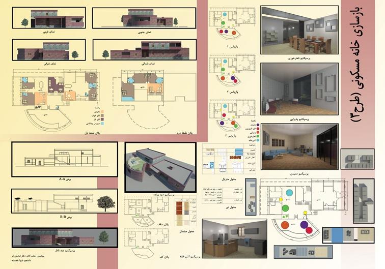 طرح 3 معماری پروژه طراحی داخلی 005612