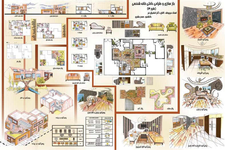طرح 3 معماری پروژه طراحی داخلی 00562