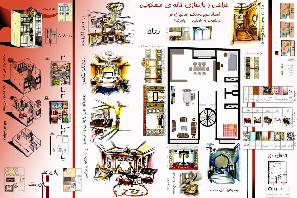 طرح 3 معماری پروژه طراحی داخلی 00564