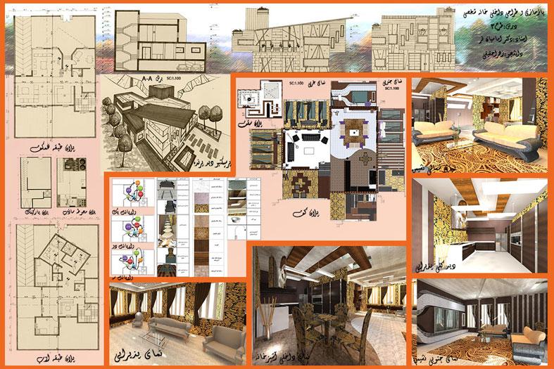 طرح 3 معماری پروژه طراحی داخلی 00566