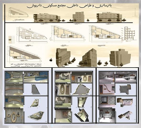 طرح معماری 3 طراحی داخلی مسکونی 005114