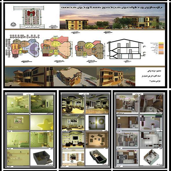 طرح معماری 3 طراحی داخلی مسکونی 005115