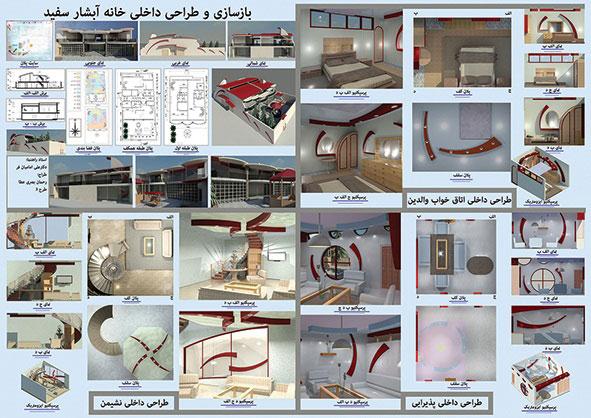 طرح معماری 3 طراحی داخلی مسکونی 00512