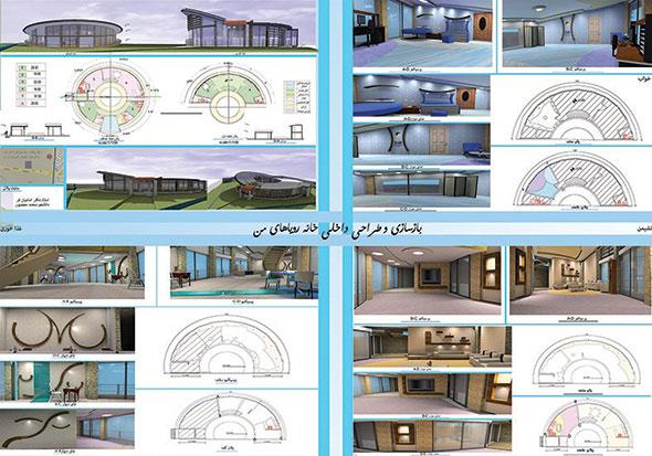 طرح معماری 3 طراحی داخلی مسکونی 00513