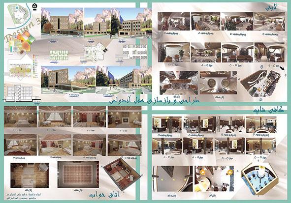 طرح معماری 3 طراحی داخلی هتل 00517