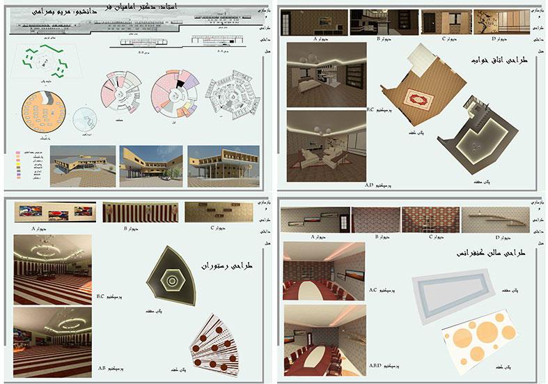 طرح 3 پروژه طراحی داخلی هتل