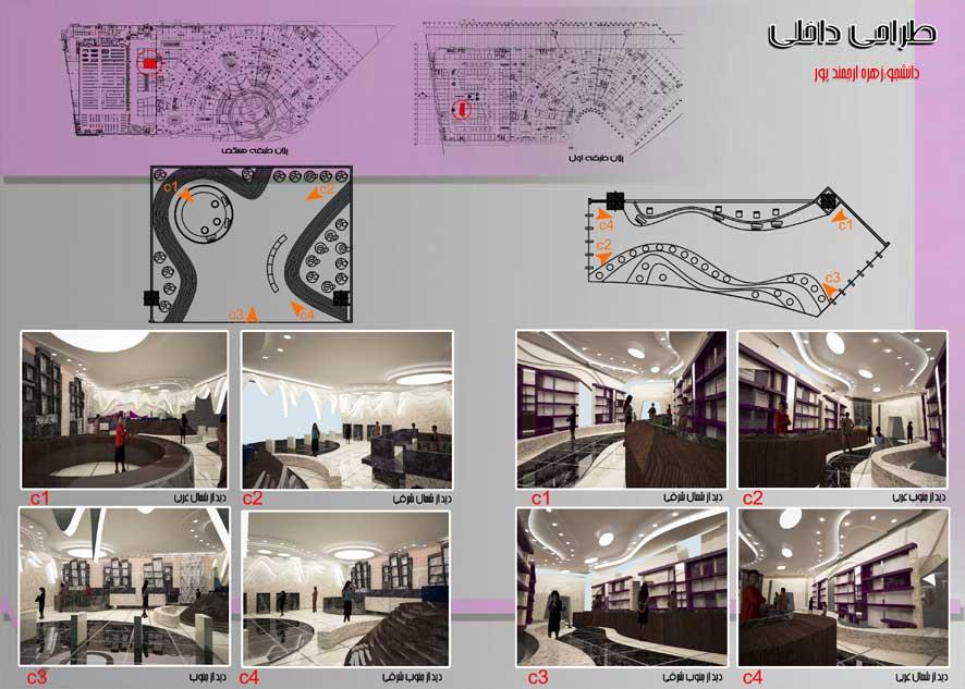 معماری داخلی فروشگاه لوازم ارایشی