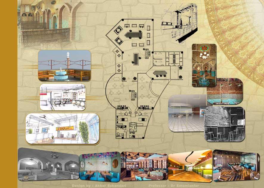 طرح ارشد معماری داخلی فود کورت