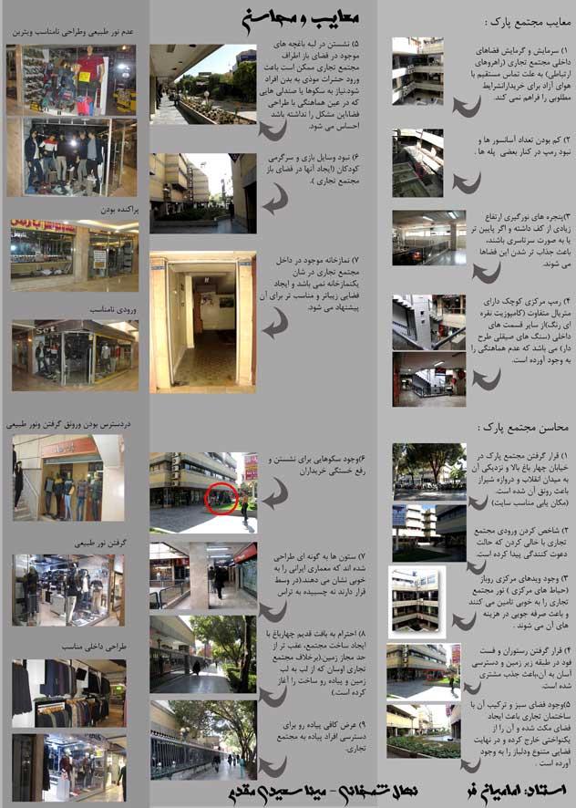 طرح ارشد معماری داخلی فروشگاه لباس