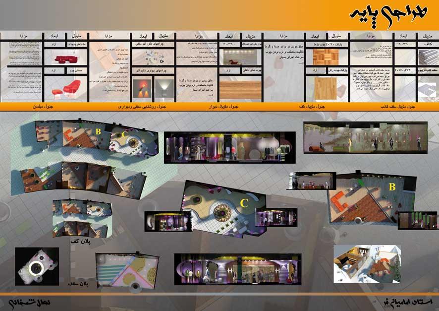 http://up.1saze.com/dizain/shahin-shar-z95/pooshak-m-moghadam-shamkhani/7.jpg