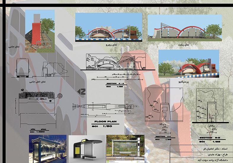 مقدمات طراحی معماری ایستگاه اتوبوس 0128