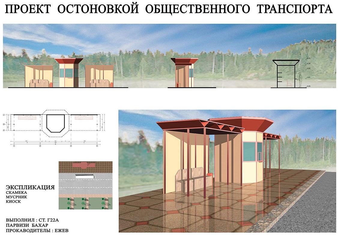 مقدمات طراحی معماری ایستگاه اتوبوس