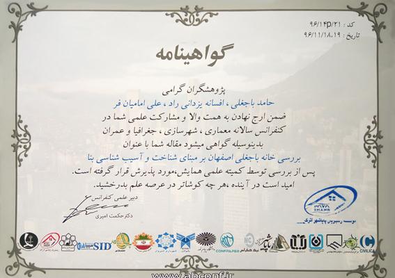خانه باجغلی اصفهان شناخت و آسیب شناسی