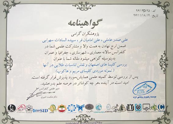 کلیساهای اصفهان و تناسبات طلایی