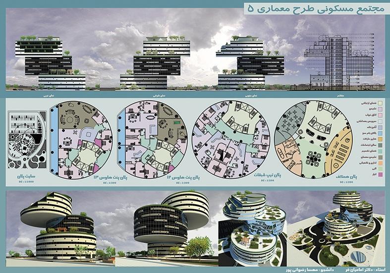 طرح معماری 5 پروژه مجتمع مسکونی 001410