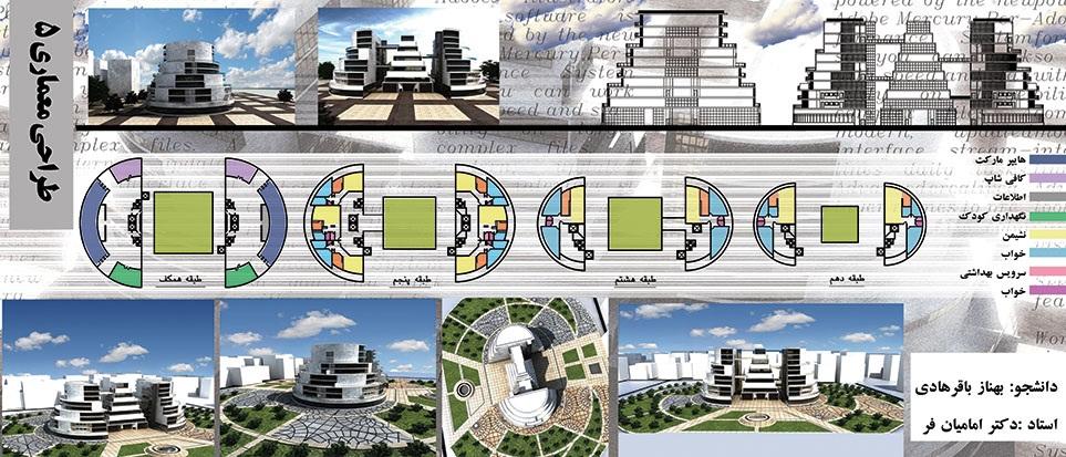 طرح معماری 5 پروژه مجتمع مسکونی 001416