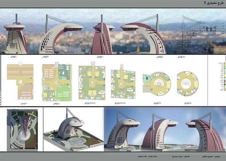 طرح 5 معماری پروژه مجتمع مسکونی