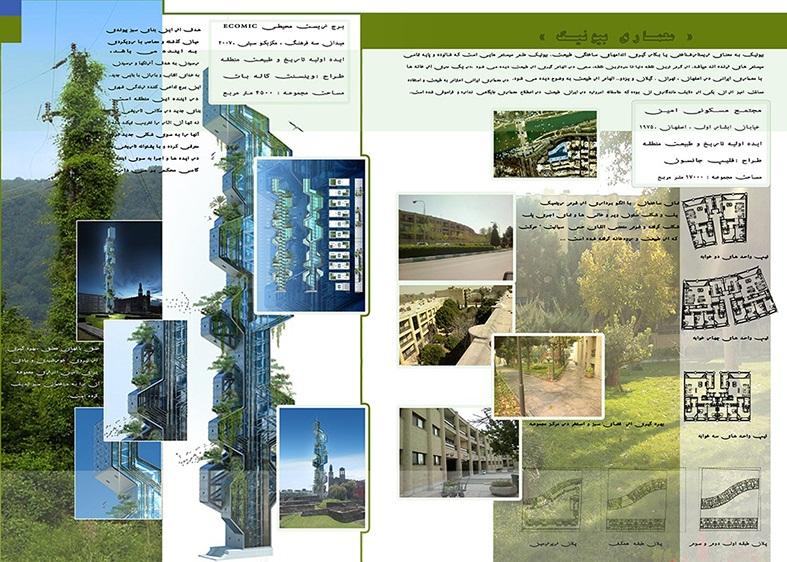 طرح 2 ارشد پروژه برج مسکونی 001515