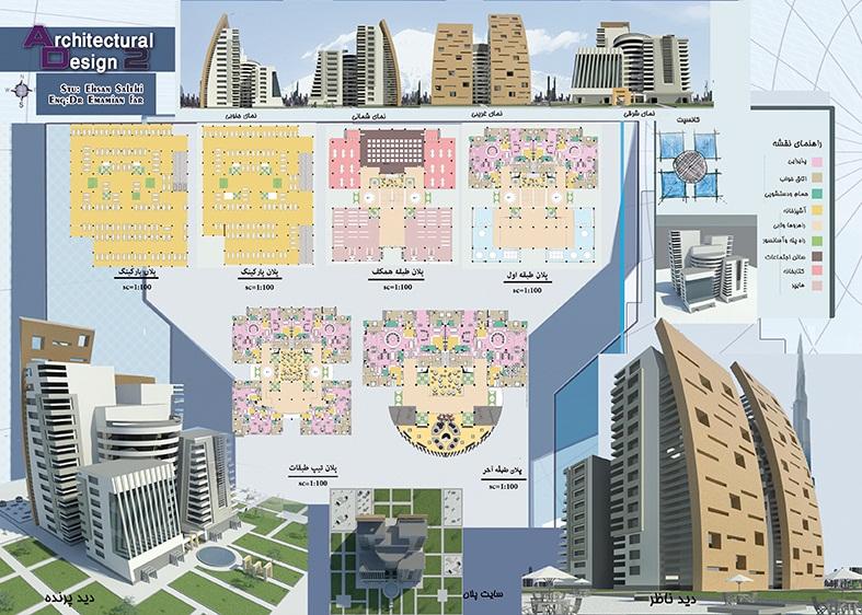 طرح 2 ارشد پروژه برج مسکونی 00158