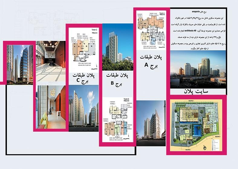 طرح 2 ارشد پروژه برج مسکونی 001512