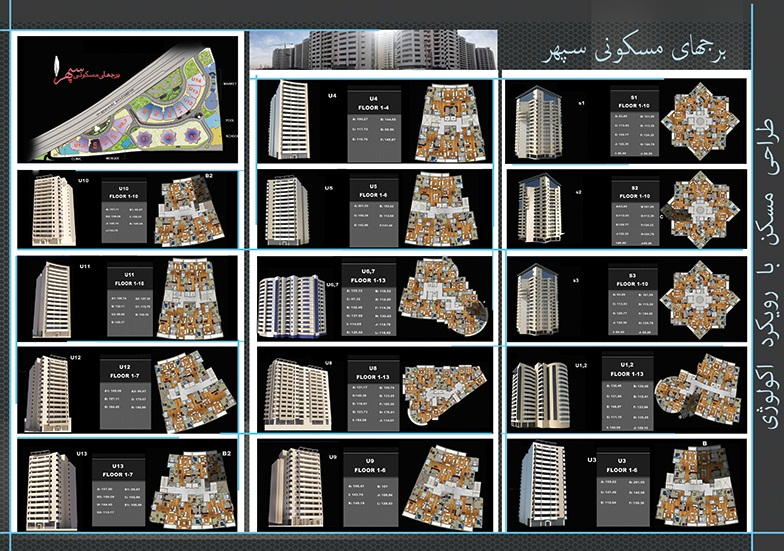 طرح 2 ارشد پروژه برج مسکونی 00152
