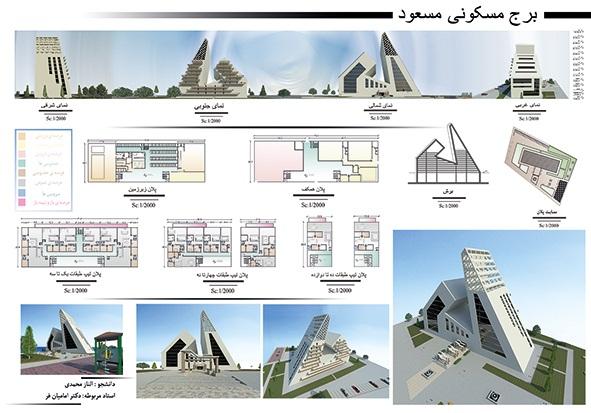 پروژه طرح معماری 5 مجتمع مسکونی 00137