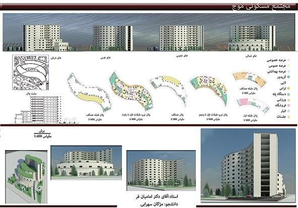 پروژه طرح معماری 5 مجتمع مسکونی 00139