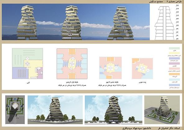 پروژه طرح 5 معماری مجتمع مسکونی 001212