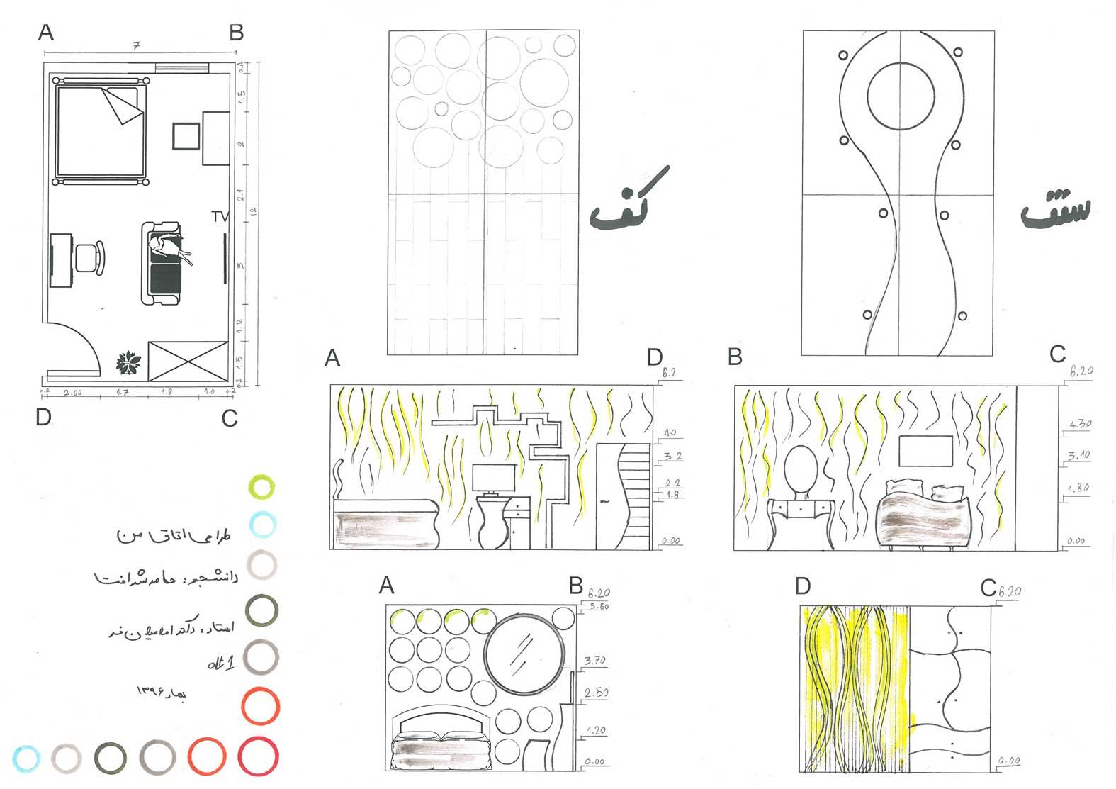 مقدمات طراحی معماری داخلی0132
