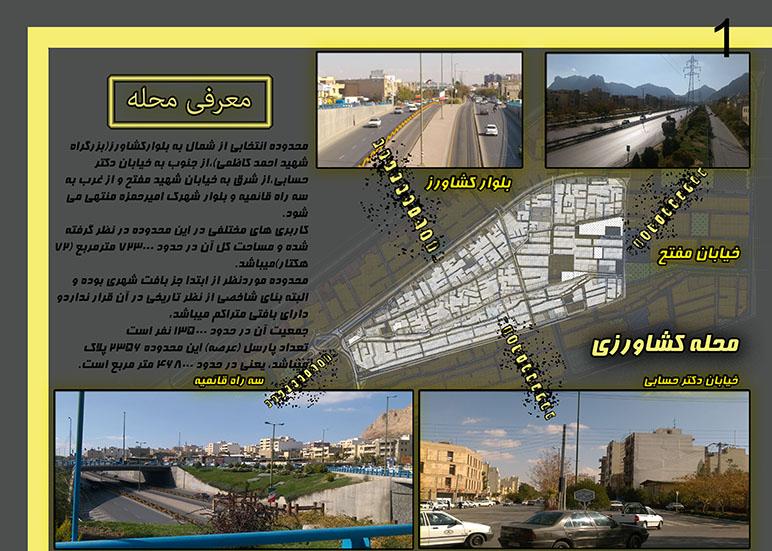 تحلیل فضاهای شهری و مکان یابی منطقه 13