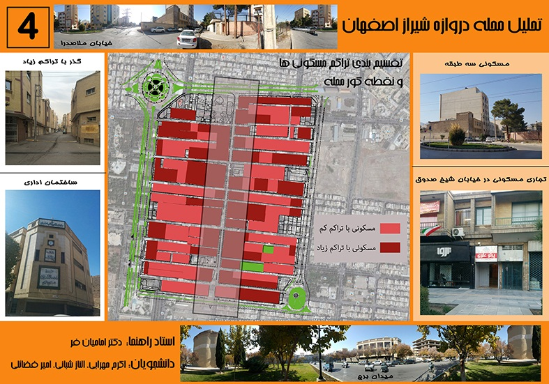 تحلیل و مکان یابی فضاهای شهری منطقه 6