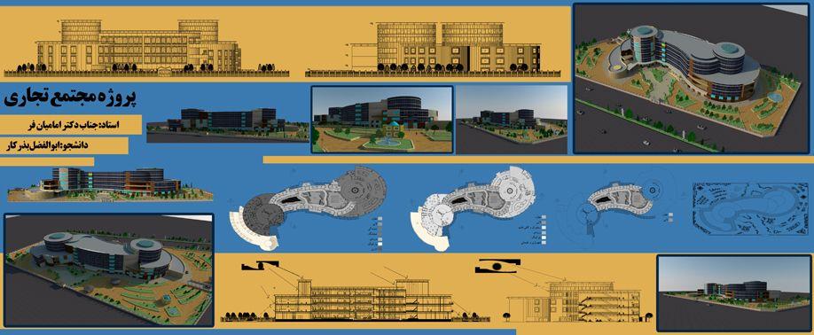 پروژه مرکز تجاری رویکرد مهاجرت