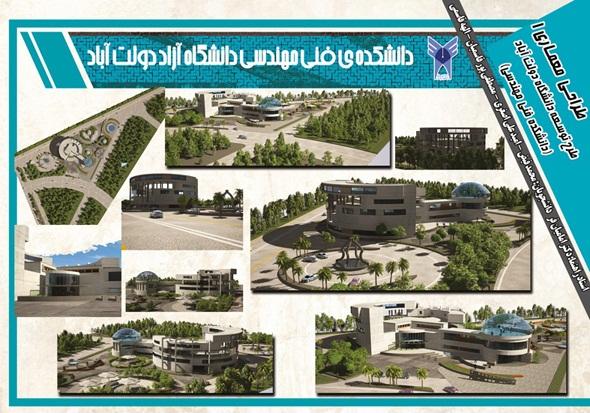 طرح معماری ارشد دانشکده فنی و مهندسی