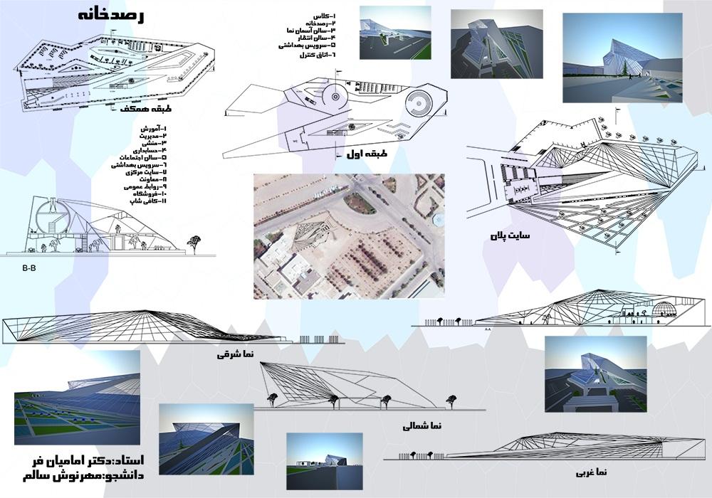 طرح معماری ارشد طراحی رصد خانه دانشگاه