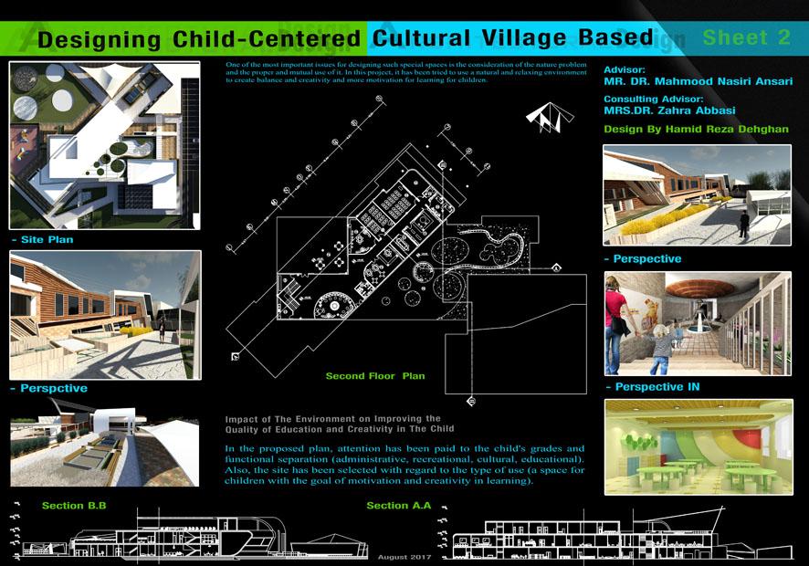 پایان نامه دهکده فرهنگی آموزشی کودک
