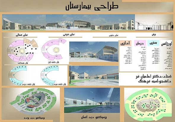 طرح معماری 4 پروژه بیمارستان 00626