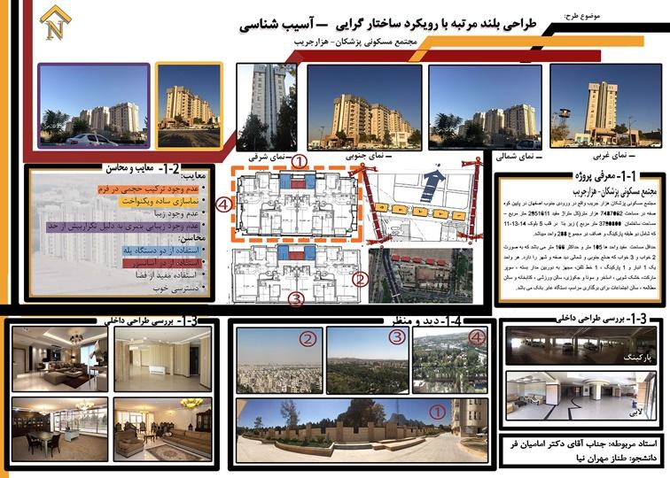 کارشناسی ارشد معماری داخلی طرح 3
