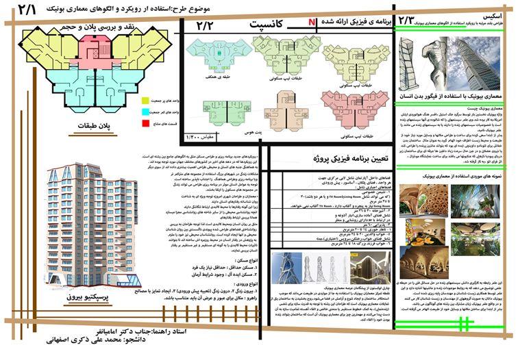 طرح 3 کرشناسی ارشد معماری داخلی