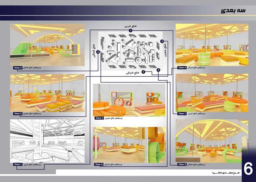 طرح ارشد معماری داخلی هایپر استار Hyperstar