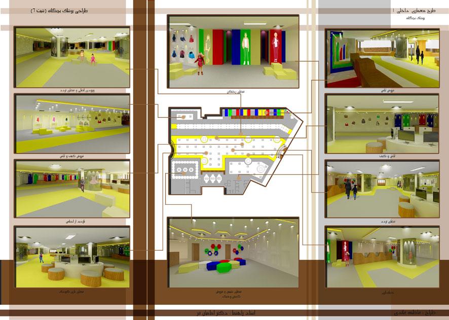 طرح ارشد معماری داخلی فروشگاه کودک