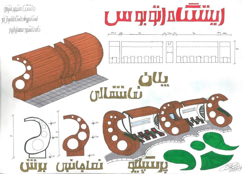کارگاه مصالح و ساخت ایستگاه اتوبوس0117