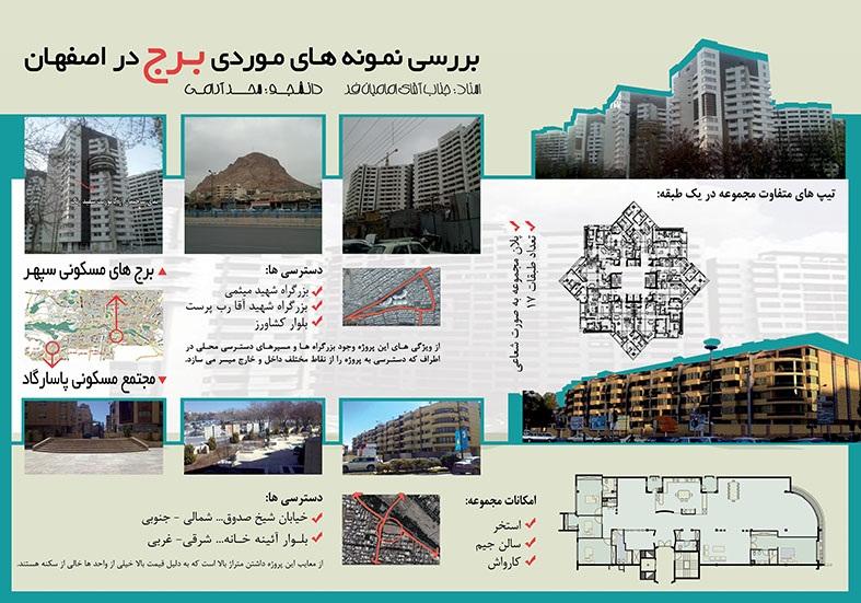 طرح 2 ارشد پروژه برج مسکونی 00153