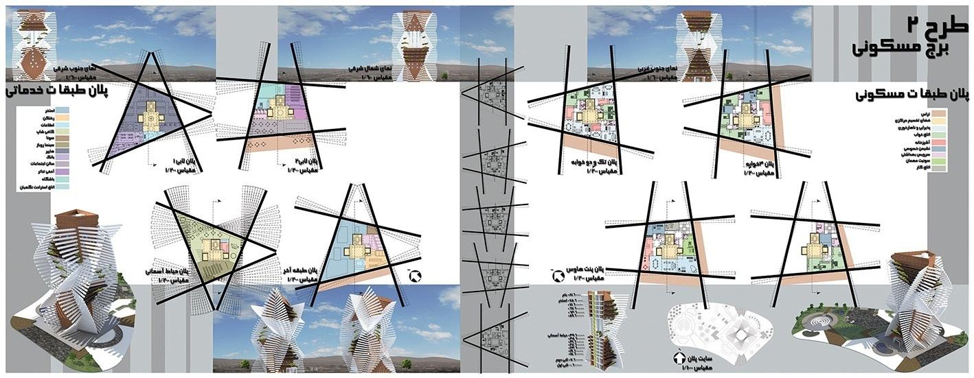 طرح 2 ارشد پروژه برج مسکونی