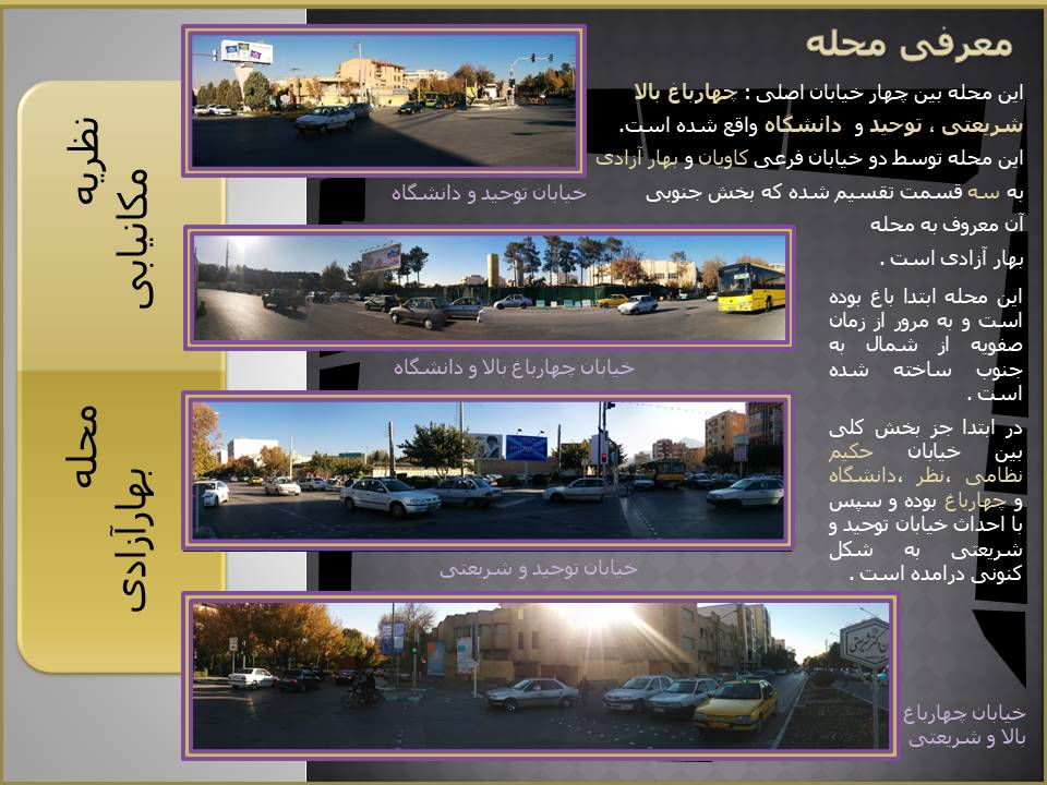 فضاهای شهری تحلیل منطقه 5 اصفهان
